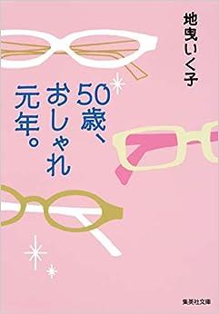 Book's Cover of 50歳、おしゃれ元年。 (集英社文庫) (日本語) 文庫 – 2016/1/20