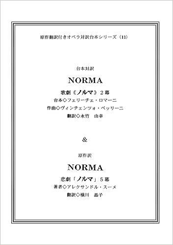 歌劇『ノルマ』/悲劇『ノルマ』 ...