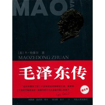 Biography of Mao Zedong (Photo Edition) [Paperback](Chinese Edition) ebook