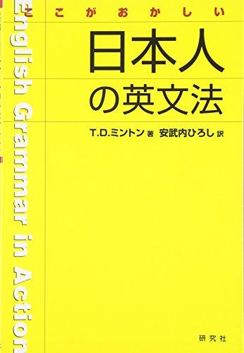 ここがおかしい日本人の英文法