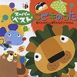 SUPER BEST KODOMO NO UTA -GAKE NO UE NO PONYO/YUME O KANAETE DORAEMON- by CROWN RECORDS JAPAN