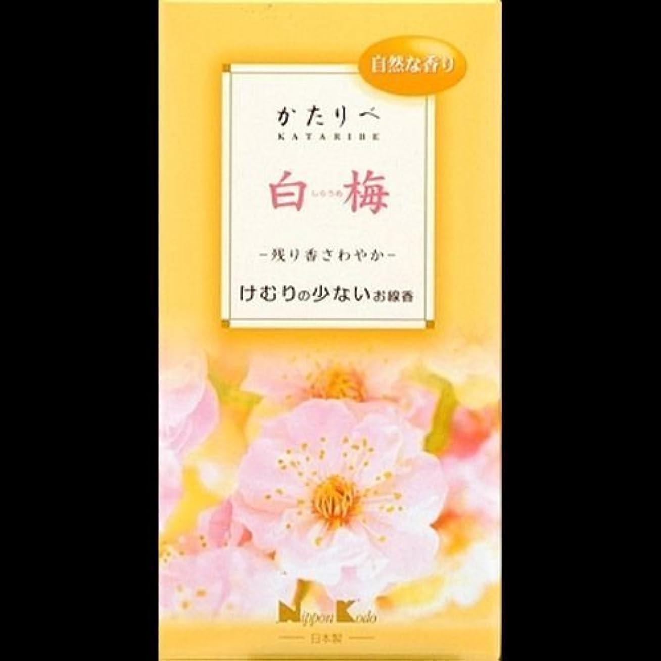 すり減るどっち質素な【まとめ買い】かたりべ 白梅 バラ詰 140g ×2セット
