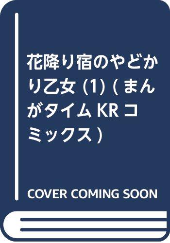 花降り宿のやどかり乙女 (1) (まんがタイムKRコミックス)