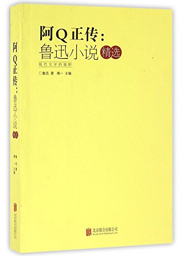 The True Story of Ah Q: Selected Novels of Lu Xun (Chinese Edition)