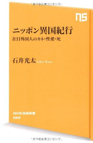 ニッポン異国紀行 在日外国人のカネ・性愛・死 (NHK出版新書)