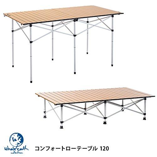 コンフォートローテーブル 120