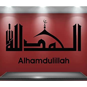 Amazon.Com: Wall Stickers Muslim Islamic Decor Cool Religion Decal