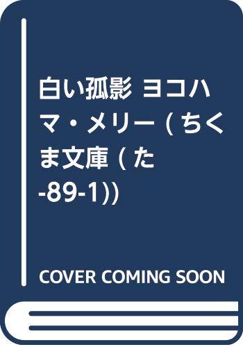 白い孤影 ヨコハマ・メリー (ちくま文庫 (た-89-1))