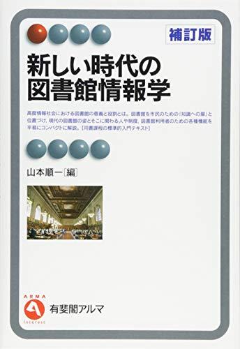 新しい時代の図書館情報学 補訂版 (有斐閣アルマ)