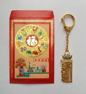 Kalachakra Keychain Pendant