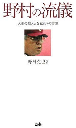 Read Online Nomura no ryūgi : Jinsei no oshie to naru 257 no kotoba pdf epub