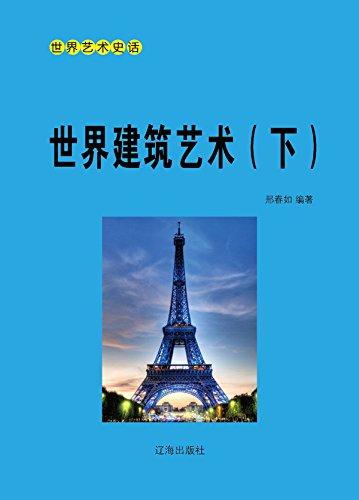 世界建筑艺术(下) (Chinese Edition)