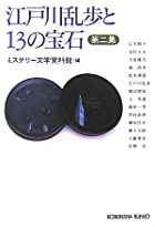 江戸川乱歩と13の宝石〈第2集〉 (光文社文庫)