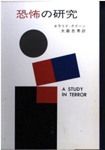 恐怖の研究 (ハヤカワ・ミステリ文庫 2-10)