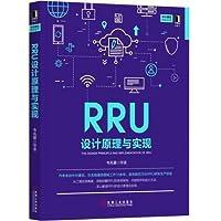 RRU设计原理与实现 RRU、无线通信、射频系统、射频算法、数字中频、射频链路、中兴