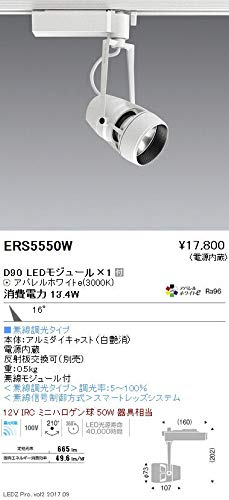 ENDO LEDスポットライト 配線ダクトレール用 12VIRCミニハロゲン球50W形相当 3000K Ra96 中角 無線調光 白 ERS5550W (ランプ付)   B07HQ2MDX3