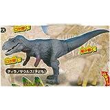 カプセルアニア 恐竜編 [1.ティラノサウルス(子ども)](単品)