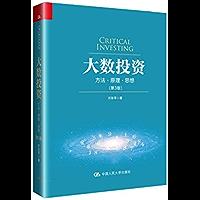 大数投资(第3版)(20多年投资实践与理论研究所得,教你踏实又快乐的上市公司投资方法)