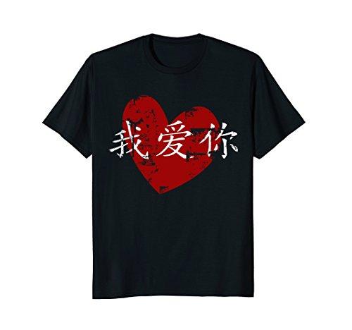 Mens I Love You Symbol Distressed Aged Worn Look Oriental T Shirt 3XL Black (Chinese Love T-shirt)