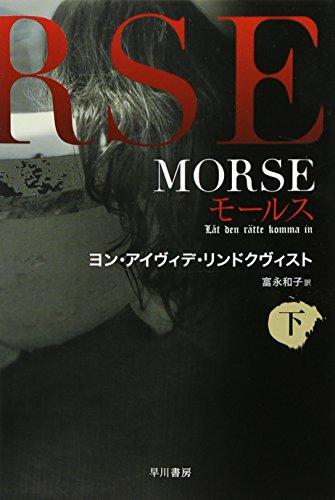 MORSE〈下〉―モールス (ハヤカワ文庫NV)
