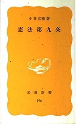 憲法第九条 (岩波新書) | 小林 ...