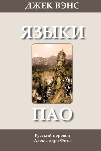 The Languages of Pao (in Russian) (Russian Edition) by CreateSpace Independent Publishing Platform