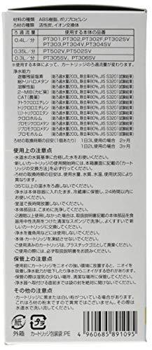 トレビーノ ポット型浄水器 PTシリーズ交換用カートリッジ 東レ PTC.SV2J-Z ホワイト