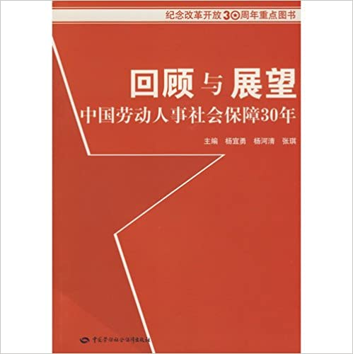 Free book internet download Retrospect and Prospect of China s labor and personnel of social security for 30 years (paperback)(Chinese Edition) 7504573299 in Spanish PDF PDB CHM