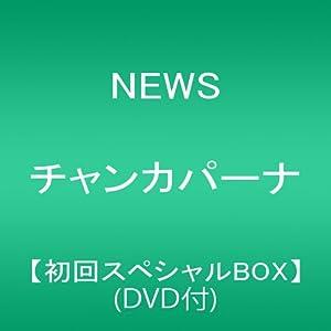 『チャンカパーナ(初回スペシャルBOX)(DVD付)』