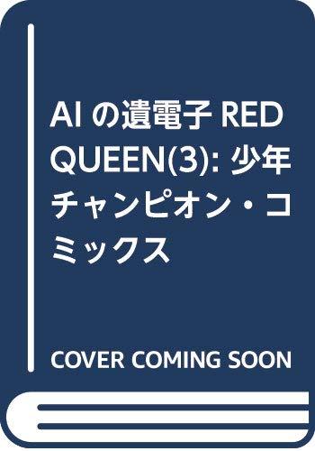 AIの遺電子RED QUEEN(3): 少年チャンピオン・コミックス