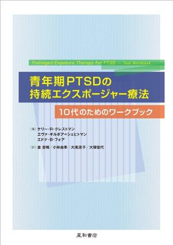 青年期PTSDの持続エクスポージャー療法 -10代のためのワークブック-