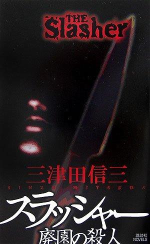 Murder of Thrasher deserted garden (Kodansha Novels) (2007) ISBN: 406182533X [Japanese Import]