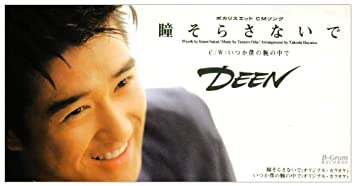 Image result for DEEN - 瞳そらさないで