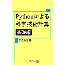 Introduction to Scientific Computing with Python: Reflow Edition (Japanese Edition)