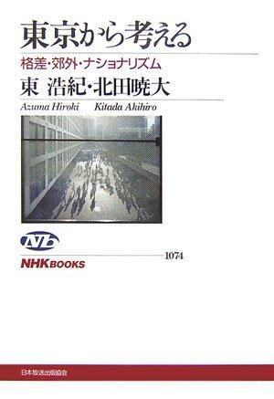 東京から考える 格差・郊外・ナショナリズム (NHKブックス)