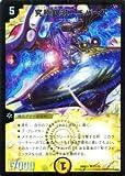デュエルマスターズ 究極銀河ユニバース(スーパーレア)/マスターズ・クロニクル・パック(DMX21)/ コミック・オブ・ヒーローズ /シングルカード