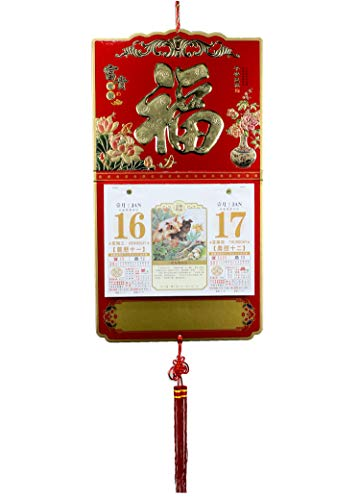 2019 Chinese Daily Calendar for