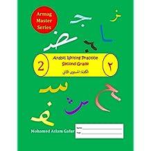 Arabic Writing Practice: Level 2