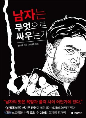 What do men fight with (Korean Edition) by Hanbit Beads