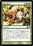 マジック:ザ・ギャザリング 【踏み荒らし/Overrun】【アンコモン】 M12-186-UC 《基本セット2012》