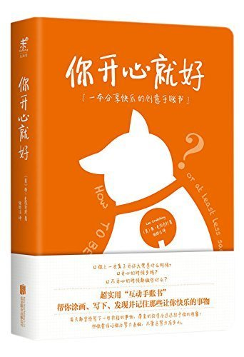How to Be Happy (or at least less sad): A Creative Workbook(Chinese Edition)/你开心就好:一本分享快乐的创意手账书