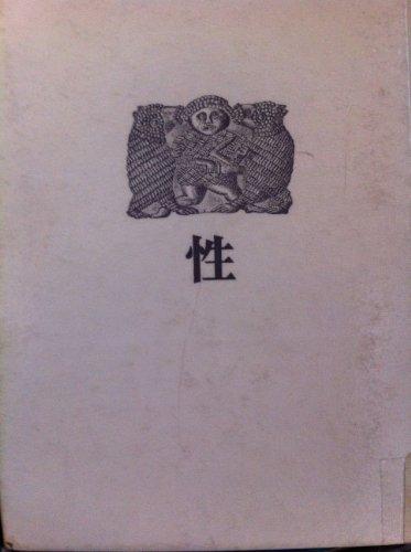 性 (ふぉるく叢書)  (1974年)