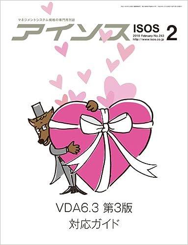 アイソス 243号(2018年2月号) 特集 VDA6.3 第3版 対応ガイド