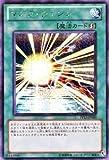 遊戯王カード 【 マスク・チェンジ 】 PP13-JP009-SI 【シークレット】 《プレミアムパック13》