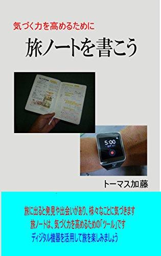 kidukuchikarawotakamerutamenitabinotewokakou (Japanese Edition)