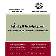الديمقراطية المتعثرة: مسار التحركات العربية الراهنة من أجل الديمقراطية
