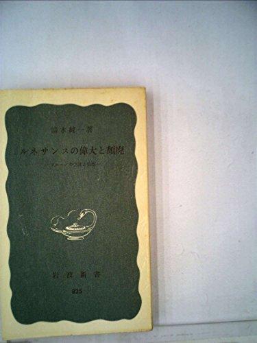 ルネサンスの偉大と頽廃―ブルーノの生涯と思想 (1972年) (岩波新書)