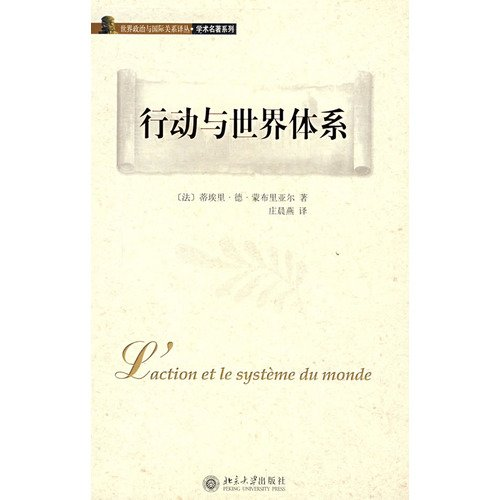 Read Online action and the World System (Paperback)(Chinese Edition) ebook