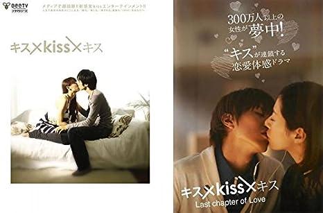 amazon co jp キス kiss キス last chapter of love レンタル落ち