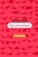 Flip & Read about Dinosaurs (Volume 5) (Russian Edition) Paperback